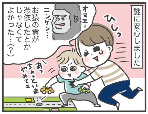 201019_お前人間02_08