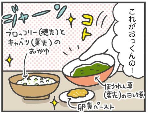 181221あまりご飯_02
