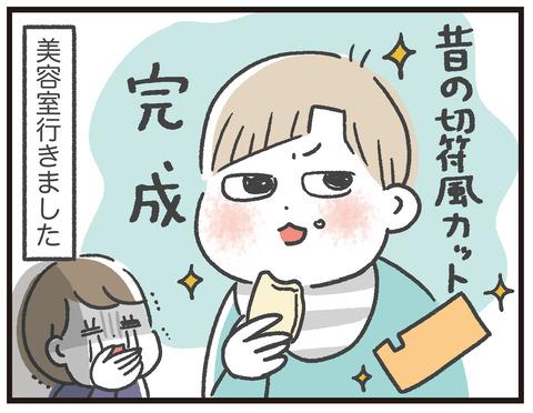 200324_前髪カット失敗06