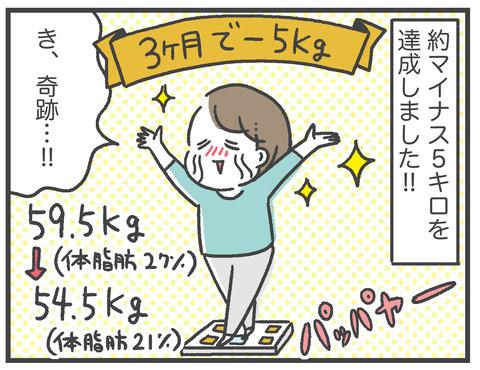 200615_PFCダイエット06