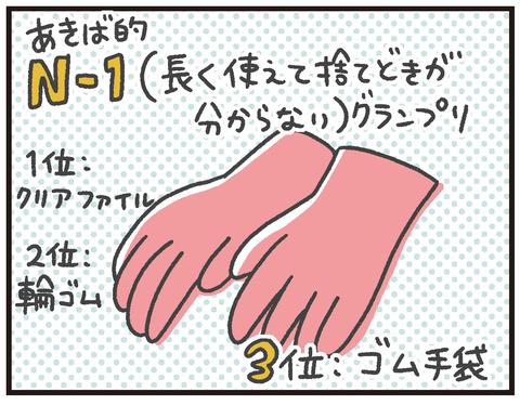 200128_ゴム手袋トレーニング01