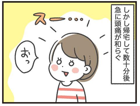 200310_バリウム02_頭痛04