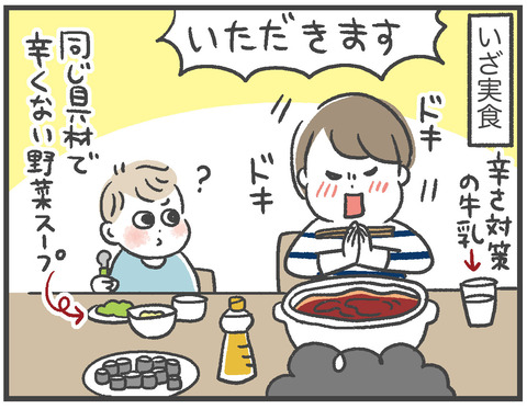 210614_火鍋02_05