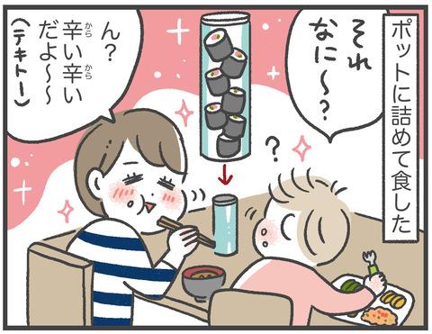 210408_寿司ポット06