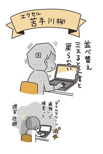 akiba_kanmatsu_day03