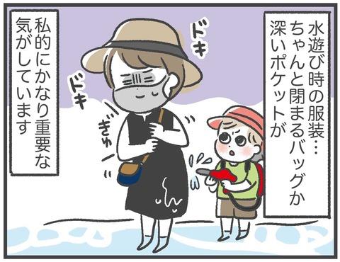 200819_水遊びコーデ02_08