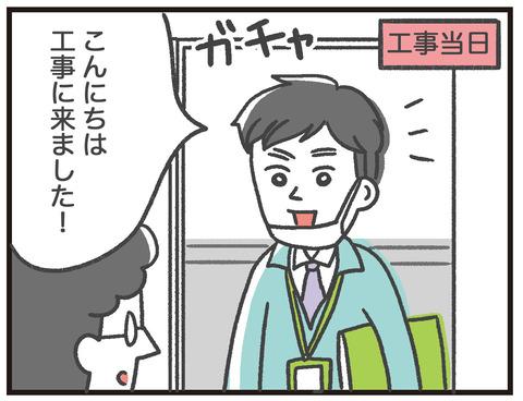 200206インターフォン工事03