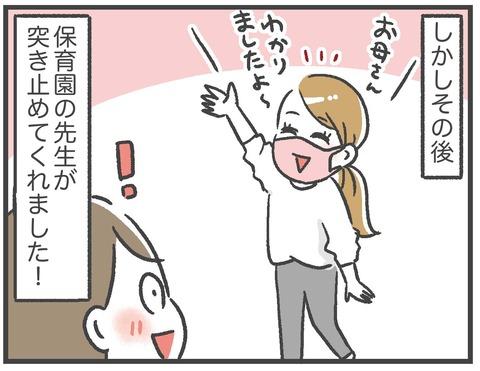 201019_お前人間02_05