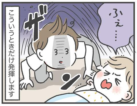 200630_反射神経と寝言03
