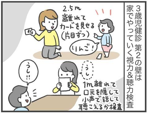210608_3歳児検診02_01