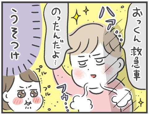 201226_打たれ弱い男04