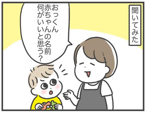 210926_とりちゃん命名03