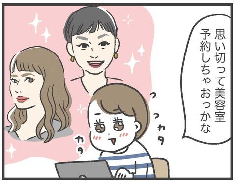 201021前髪オン眉04