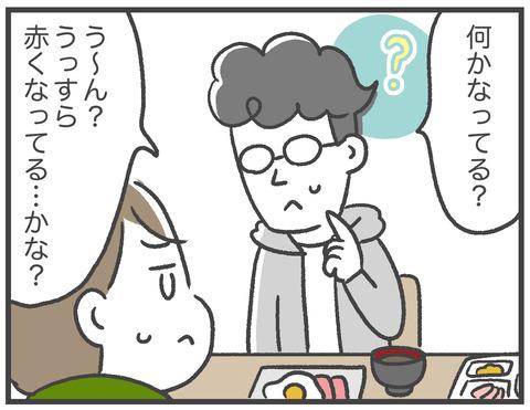 210123おっくんの新技術03