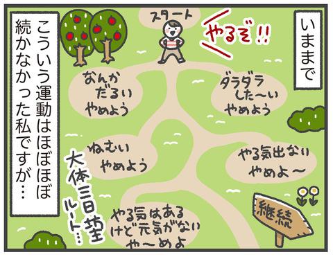 200611_PR_すっぽん小町15