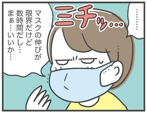 201227_美容室でマスク限界02