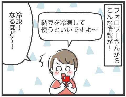 210830_納豆巻き02
