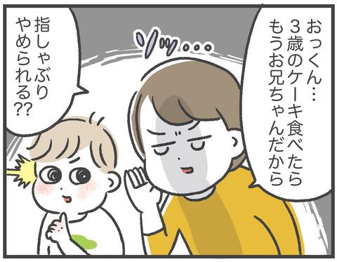 210629_指しゃぶり卒業02_03