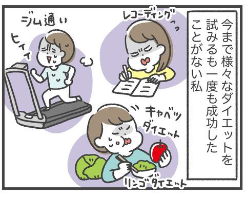 200615_PFCダイエット03