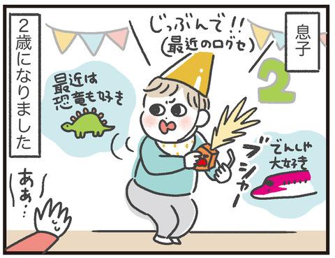 200427_おっくん2歳01