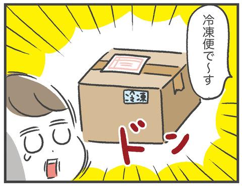 210113_おせち05