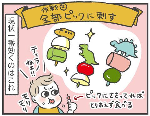 200707_おっくん多ベムラ01_05