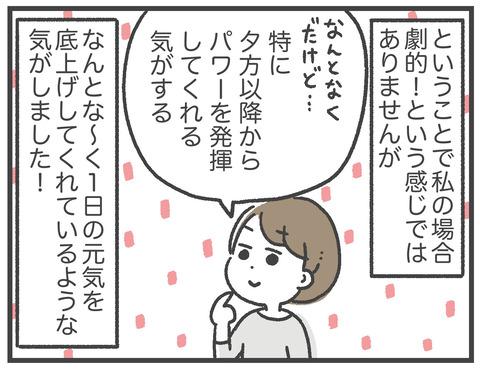 200611_PR_すっぽん小町18