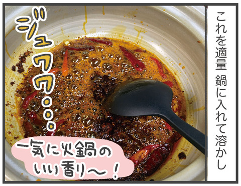 210614_火鍋02_02