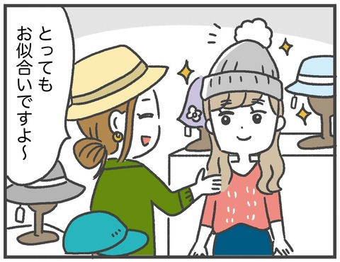 190122_ニット帽01