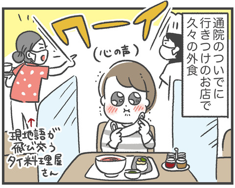 210527_タイ料理01