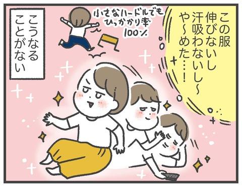 200624_PFCダイエット06_05