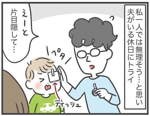 210608_3歳児検診02_02