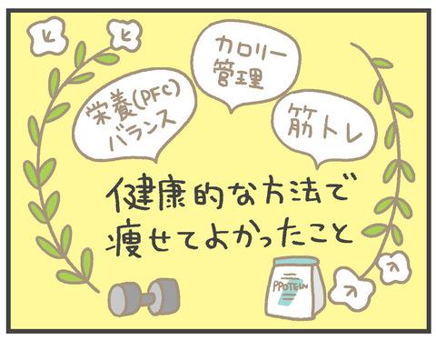 200628_PFCダイエット08_01