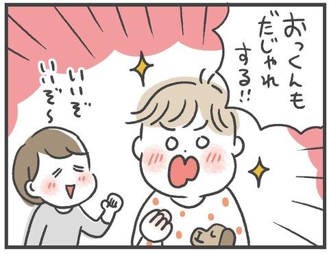 210415_だじゃれ02