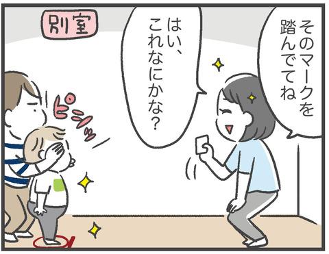 210610_3歳児検診03_04