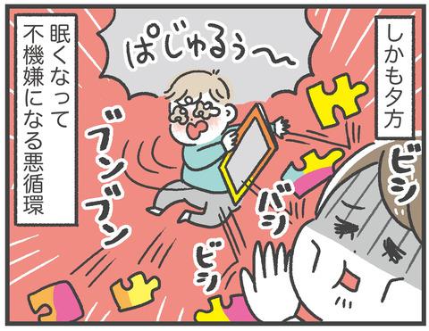 200507_お昼寝しない01_03