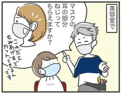 201227_美容室でマスク限界03