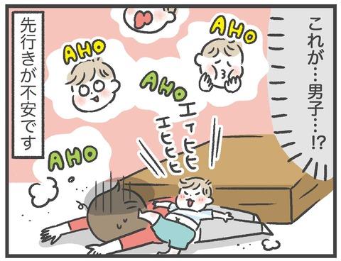 200927あほ男子06