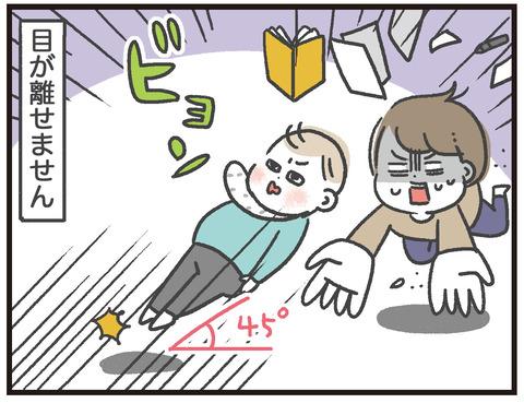 200209_ジャンプ練習04
