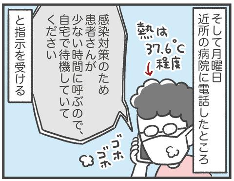 210129_コロナ疑い02_01