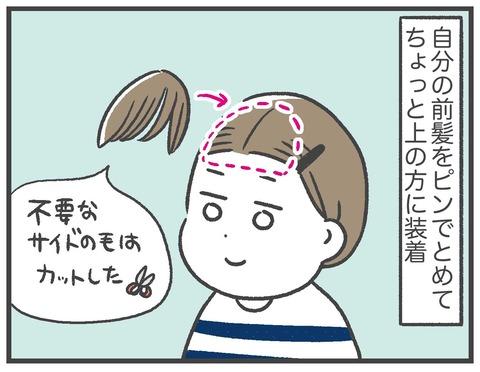 210603_前髪ウィッグ02_01