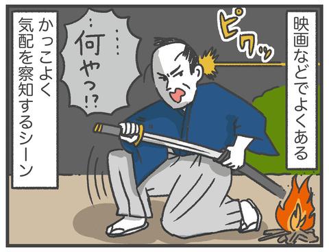 200630_反射神経と寝言