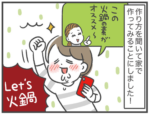210614_火鍋01_07