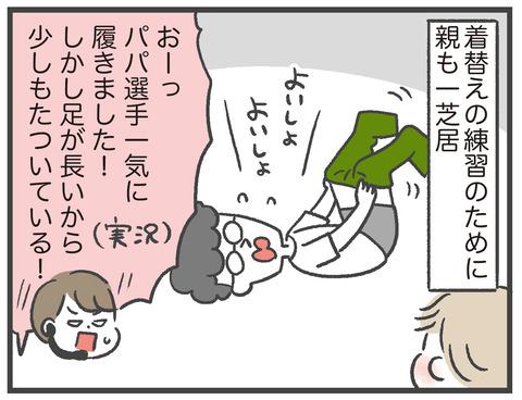 200805_ズボン履き大会02