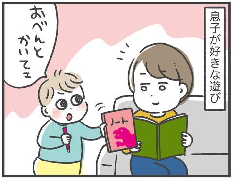 210504_お弁当ゲーム01
