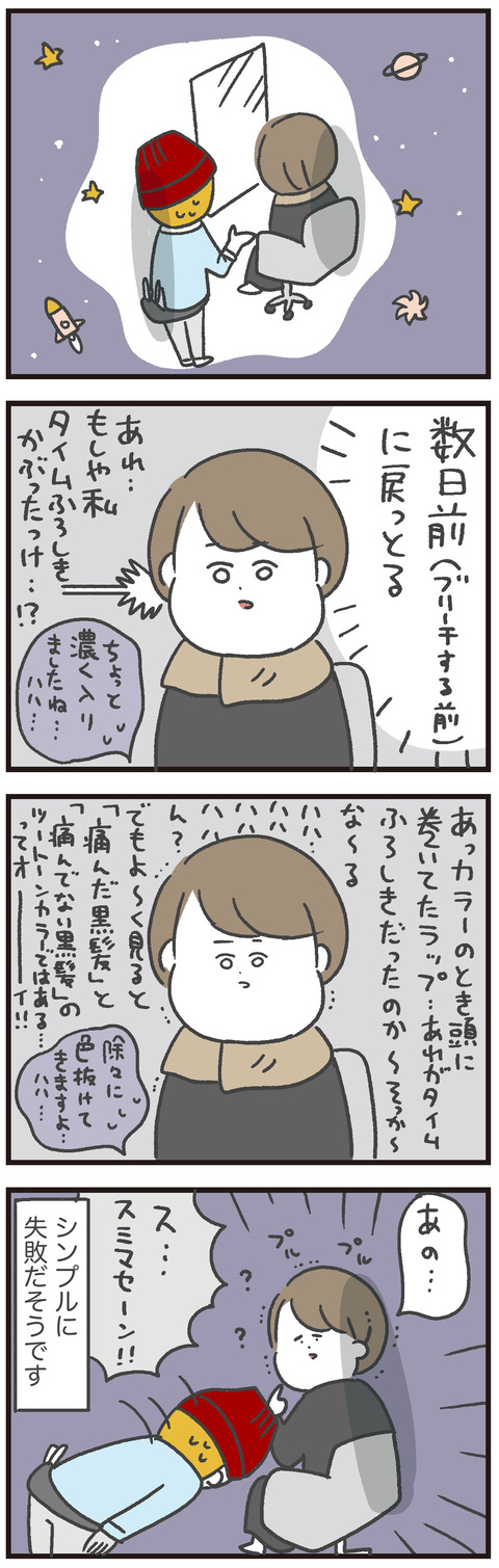 191210_イメチェン失敗04