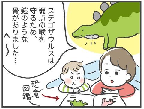 201023_恐竜になりたい01