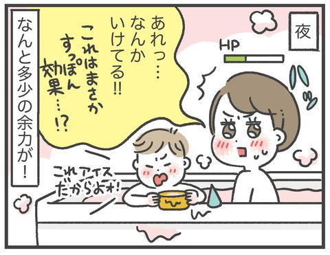 200611_PR_すっぽん小町13