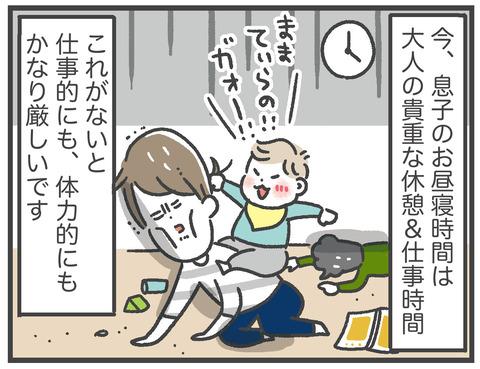 200507_お昼寝しない01_02