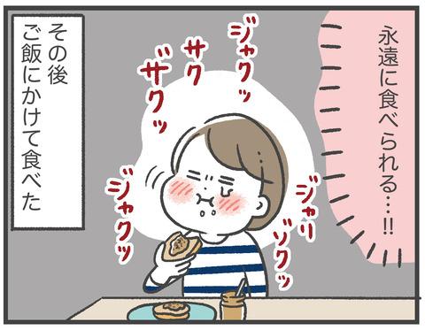 210111食べるバジルソース08